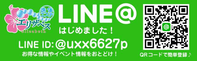 松山市洗体エステ エリザベス LINE@への友達追加はこちら!